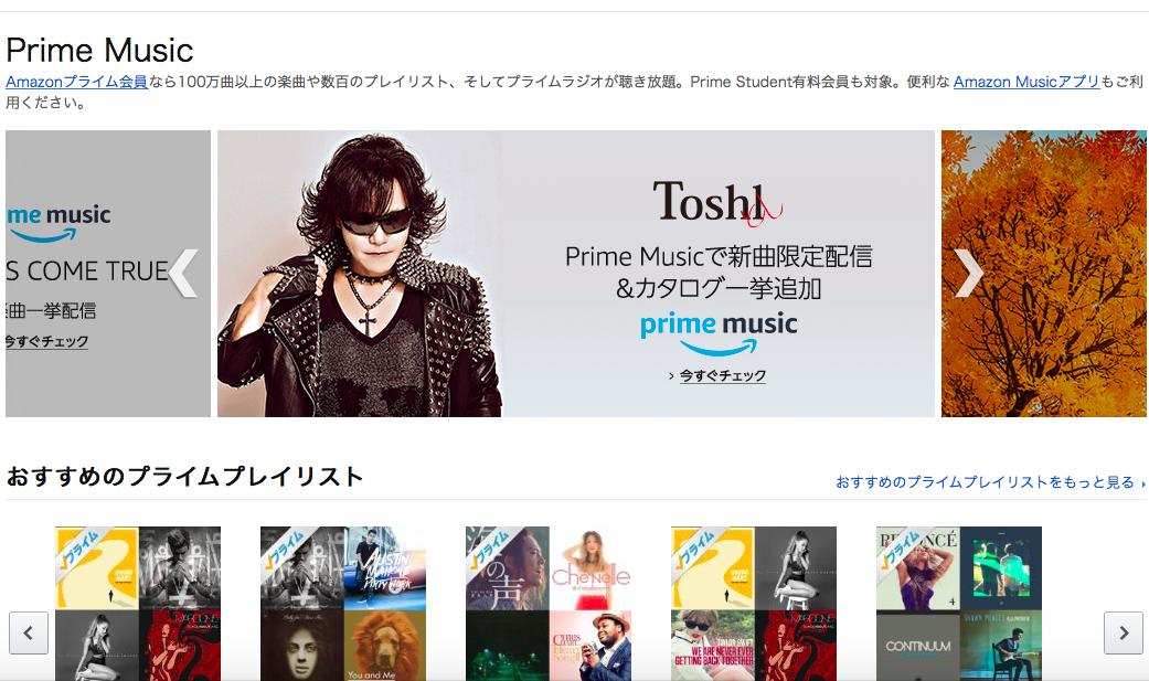 プライム ミュージック 家族 Amazonプライム、家族会員はビデオ、ミュージックを利用できる?