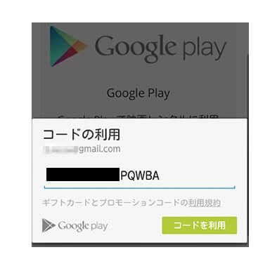 GooglePlayギフトカードの種類