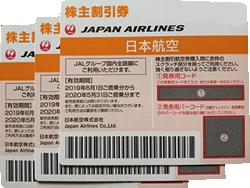 JAL株主優待券