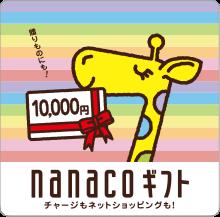 nanacoギフトカード10,000円