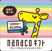 nanacoギフトカードの選べるnanacoギフトカード